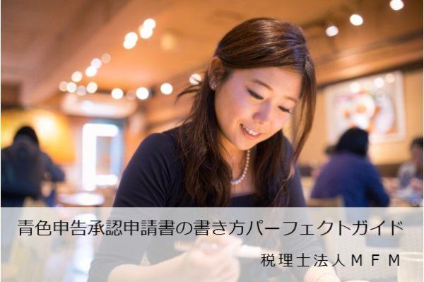 aoiro-shinsei