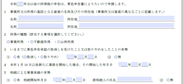 aoiro-shinsei2