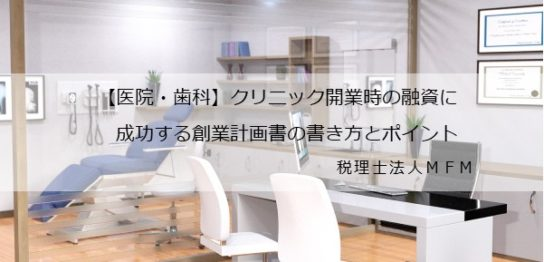 clinic-jigyou-keikakusho
