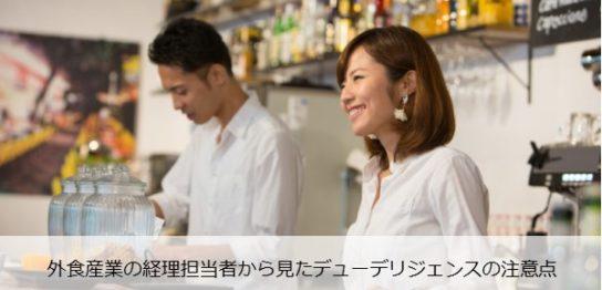 inshoku-due-diligence