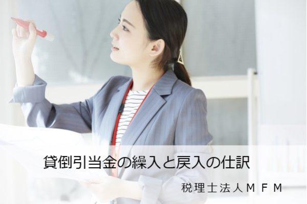 kashidaore-shiwake