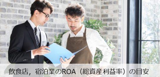 inshoku-roa