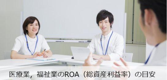 iryo-fukushi-roa