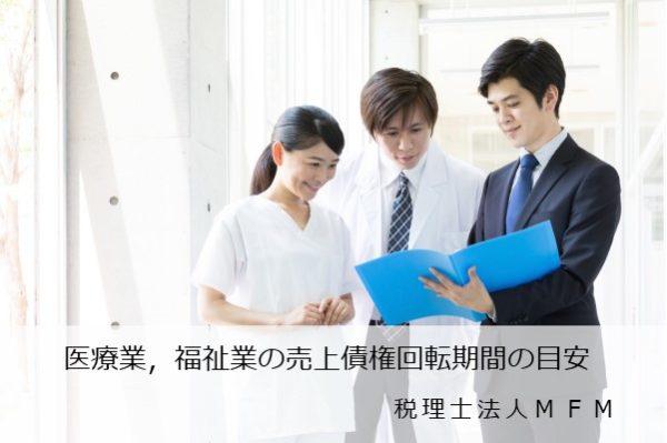 iryo-fukushi-uriagesaiken-kaiten