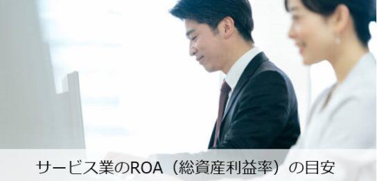 service-roa