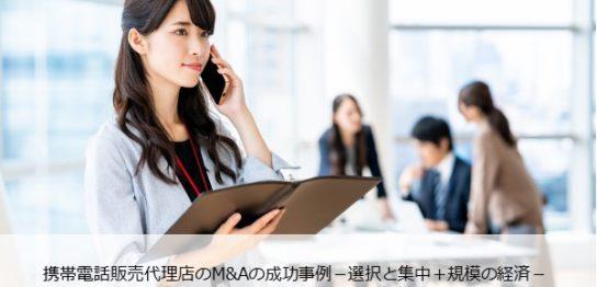 mobile-success