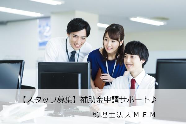 jigyou-saikouchiku-hojokin-recruit