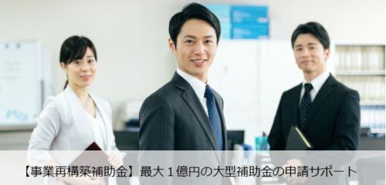 jigyou-saikouchiku-hojokin