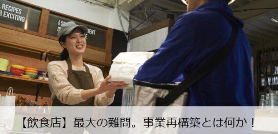 inshoku-jigyou-saikouchiku-hojokin