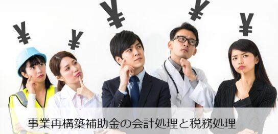 jigyou-saikouchiku-hojokin-kaikei-zeimu
