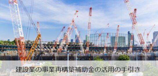 jigyou-saikouchiku-hojokin-kensetsu