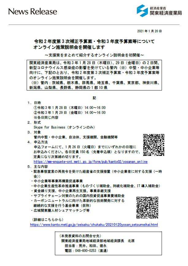 jigyou-saikouchiku-hojokin-kingaku-kantou-setsumei