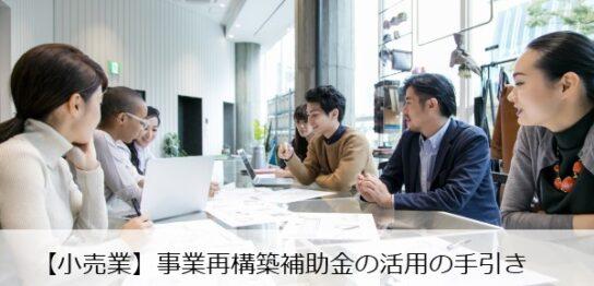 jigyou-saikouchiku-hojokin-retail