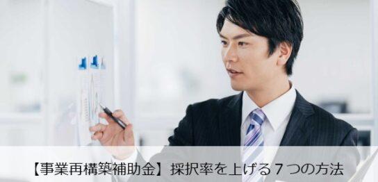 jigyou-saikouchiku-hojokin-saitakuritsu