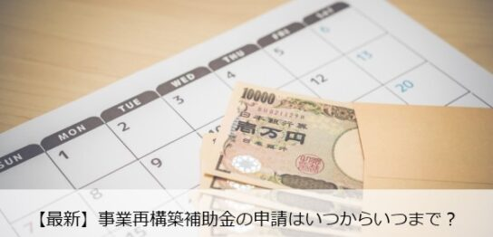 jigyou-saikouchiku-hojokin-schedule