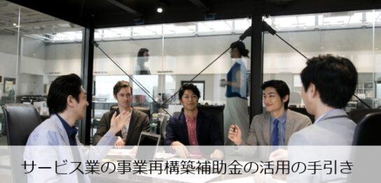 jigyou-saikouchiku-hojokin-service