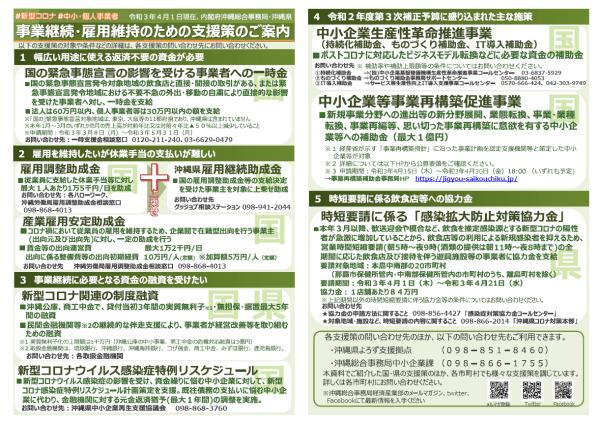 okinawa-saikouchiku