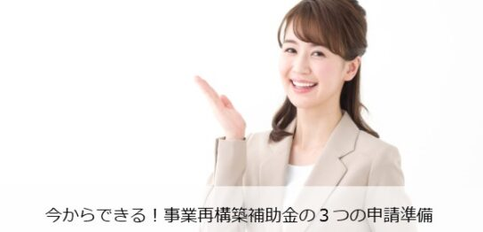 jigyou-saikouchiku-hojokin-shinsei-junbi