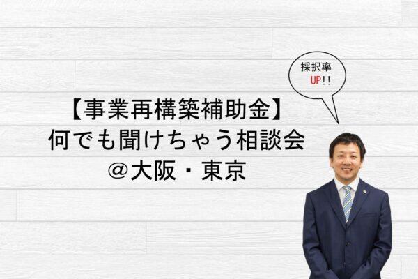jigyou-saikouchiku-hojokin-soudan