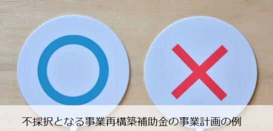 jigyou-saikouchiku-hojokin-fusaitaku
