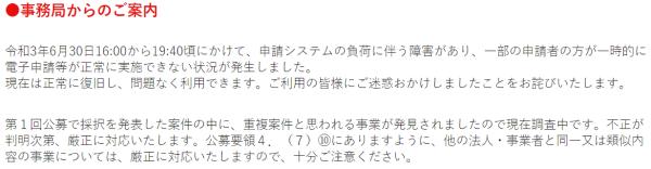 jigyou-saikouchiku-hojokin-fusaitaku-choufuku