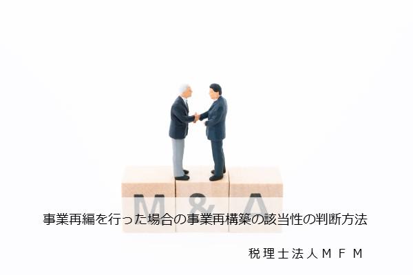 jigyou-saikouchiku-hojokin-jigyousaihen
