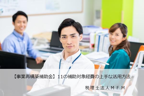 jigyou-saikouchiku-hojokin-keihi