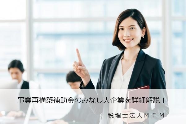 jigyou-saikouchiku-hojokin-minashi-daikigyou