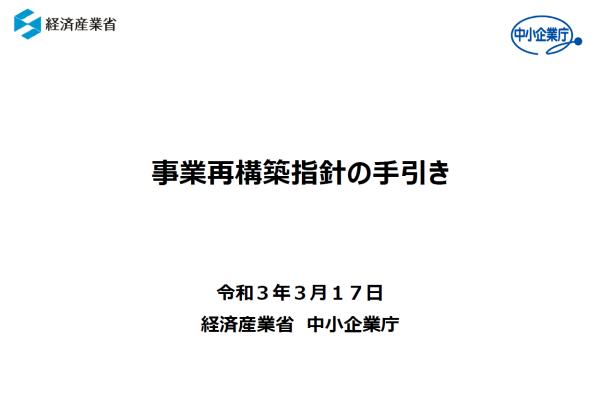 jigyou-saikouchiku-hojokin-tebiki