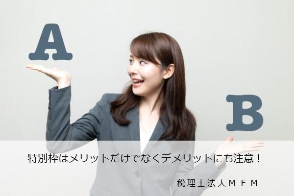 jigyou-saikouchiku-hojokin-tokubetuwaku