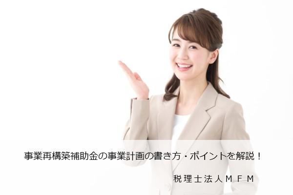 jigyou-saikouchiku-hojokin-kakikata-point