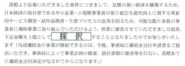 saitaku-tsuuchi