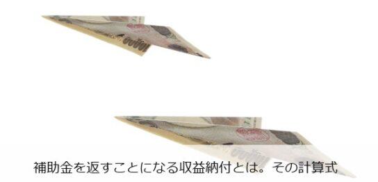 jigyou-saikouchiku-hojokin-syuueki-noufu