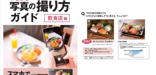 phototech-guide-restaurant