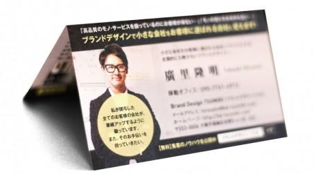 bd-tsumiki-brandingbusinesscard