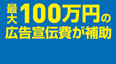bd-tsumiki-subsidy-application-support