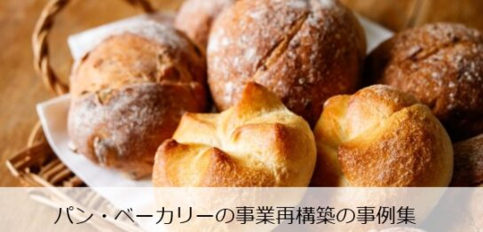 jigyou-saikouchiku-hojokin-bread-bakery