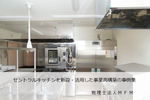 jigyou-saikouchiku-hojokin-central-kitchen