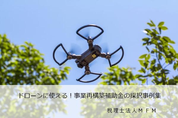 jigyou-saikouchiku-hojokin-drone