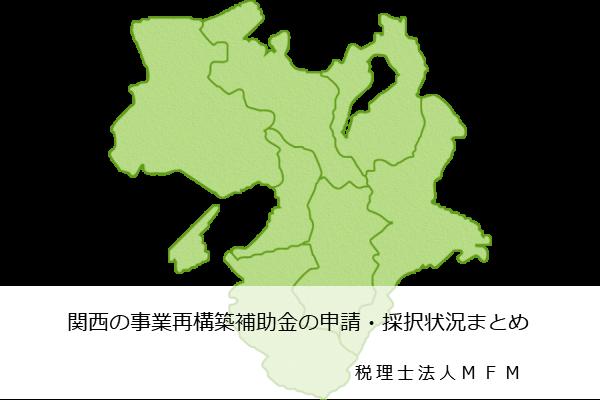 jigyou-saikouchiku-hojokin-kansai