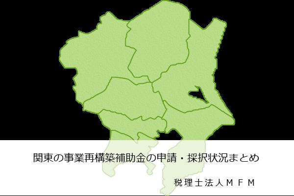 jigyou-saikouchiku-hojokin-katou