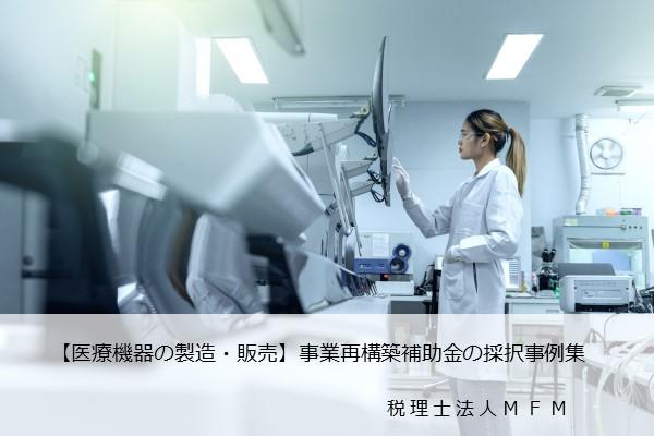 jigyou-saikouchiku-hojokin-medical-devices