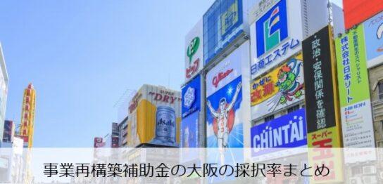 jigyou-saikouchiku-hojokin-osaka-saitakuritsu