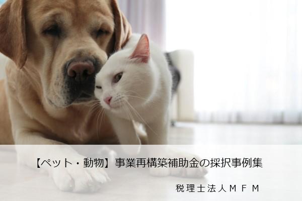 jigyou-saikouchiku-hojokin-pets-animal
