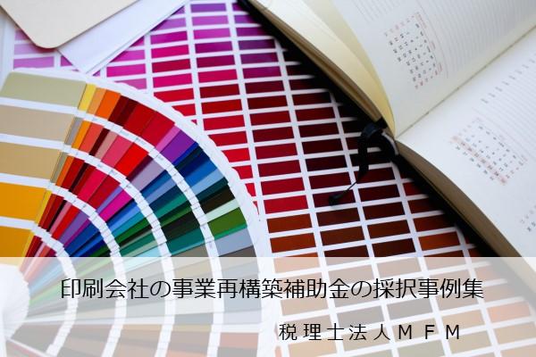 jigyou-saikouchiku-hojokin-print