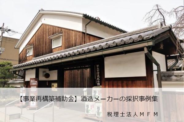 jigyou-saikouchiku-hojokin-shuzou