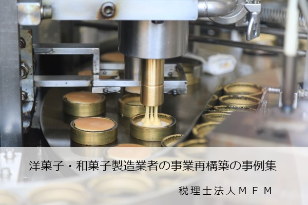 jigyou-saikouchiku-hojokin-sweets