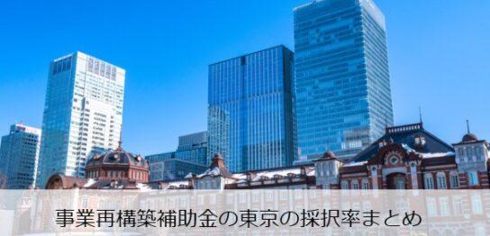 jigyou-saikouchiku-hojokin-tokyo-saitakuritsu