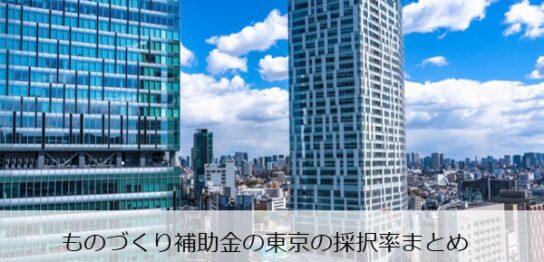 monodukuri-hojo-tokyo-saitakuritsu