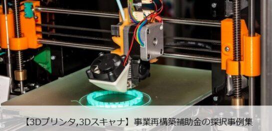 jigyou-saikouchiku-hojokin-3d-printer-scanner